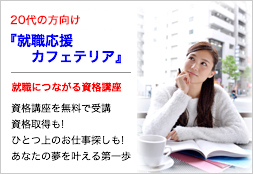 建築・不動産業界 お仕事体験カフェテリア