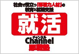 就活Channel即戦塾のイメージ